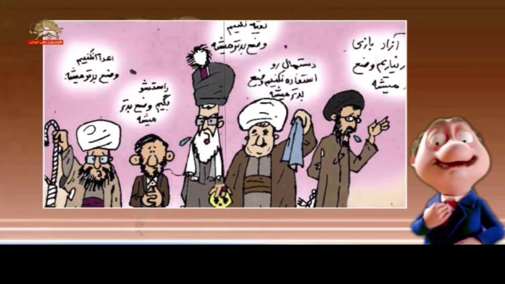طنز آقای موشکاف – بیانیه پارلمان اروپا، کک تو لباس عظما- سیمای آزادی تلویزیون ملی ایران –  ۷ آبان ۱۳۹۵