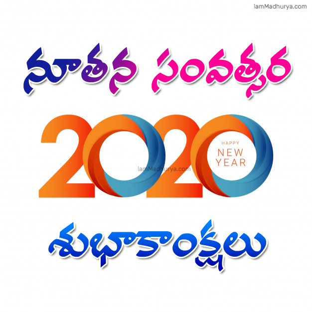 2020 Happy New Year Telugu Quotes Wishes Whatsapp Status