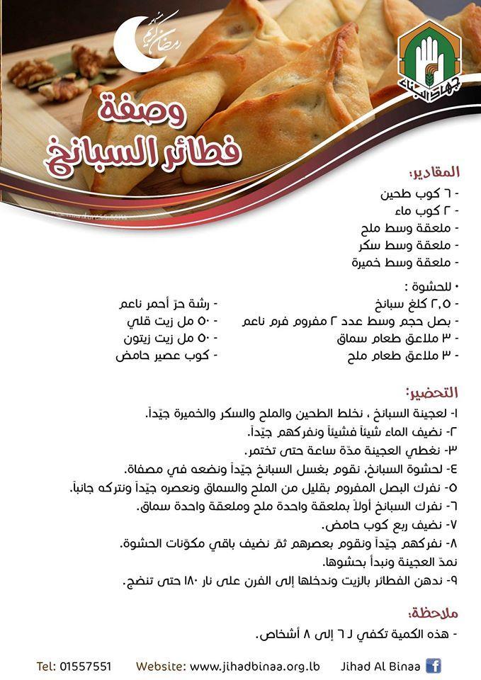 وصفة فطائر السبانخ Cooking Recipes Ramadan Desserts Food Receipes