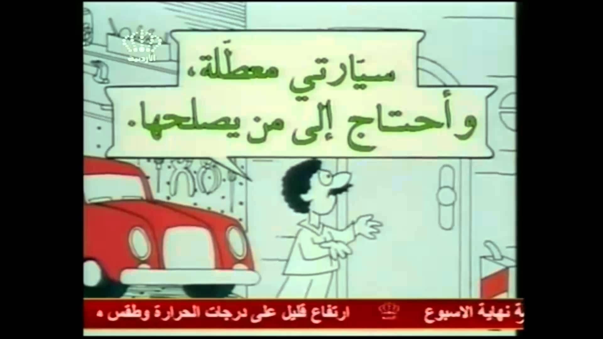 ما المشكلة سيارتي معطلة واحتاج إلي من يصلحها Arabic Kids Arabic Resources Teaching Videos