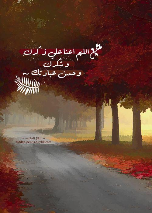 اللهم أعنا علي ذكرك وشكرك وحسن عبادتك Islamic Images Rain Photo Glitter Flowers