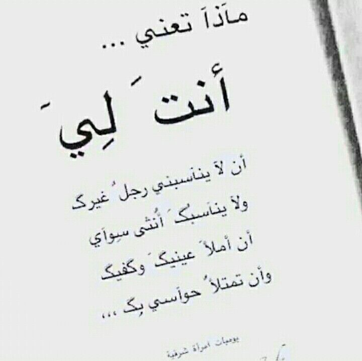 Pin By Mariam Abd Elwhab On اشعار Love Smile Quotes Love Words Words Quotes
