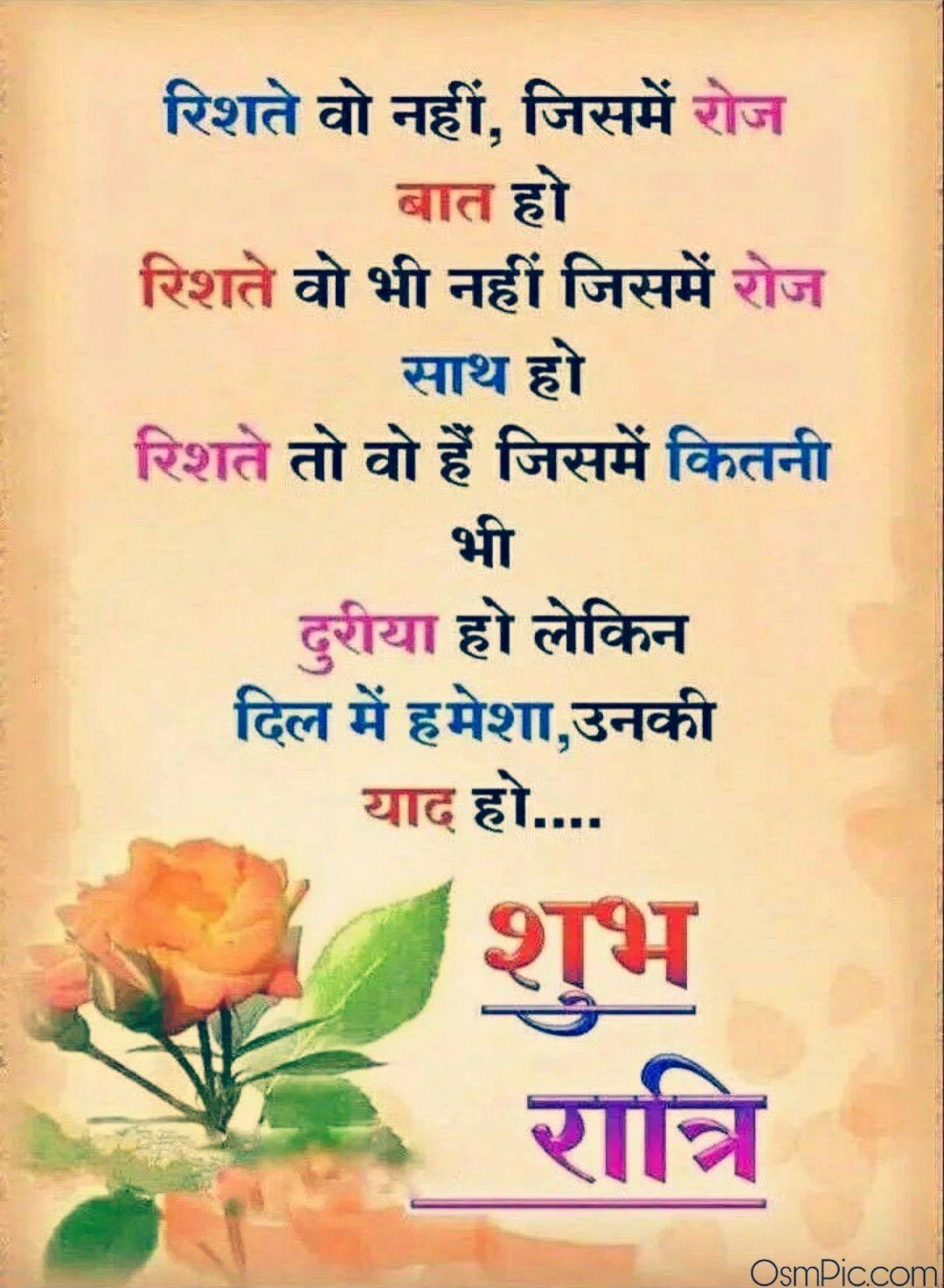 New Good Night Hindi Images Status Shayari Download For
