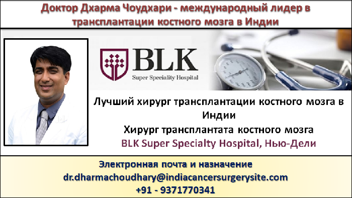 Doktor Dharma Choudhari Mezhdunarodnyj Lider V Transplantacii Kostnogo Mozga V Indii Hospital Oncologists Health Care