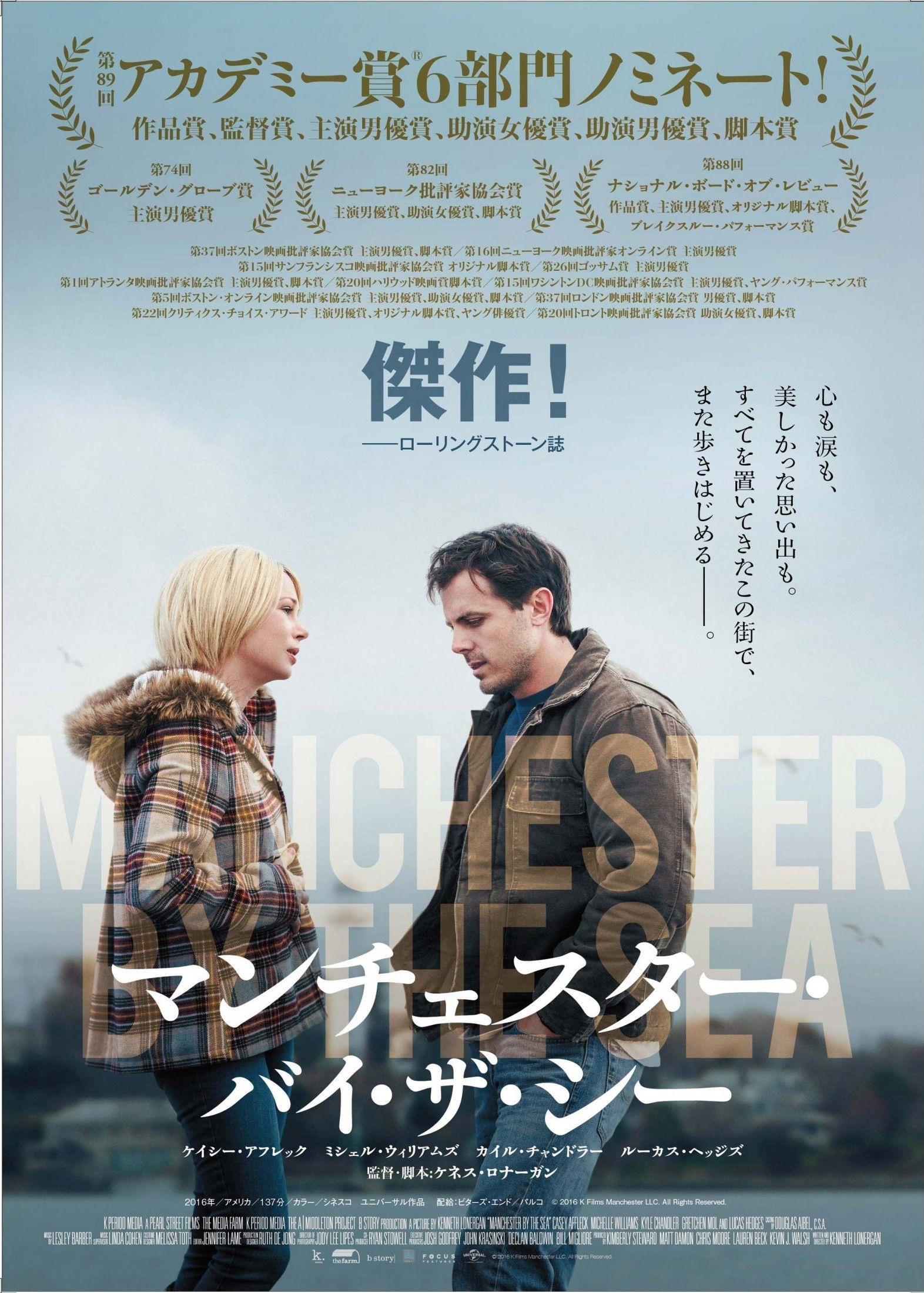 Manchester By The Sea マンチェスター バイ ザ シー Affiche Film Film Cinema