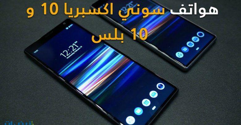 الإعلان رسما عن هاتف سوني اكسبريا 10 و اكسبريا 10 بلس Galaxy Phone Samsung Galaxy Phone Samsung Galaxy