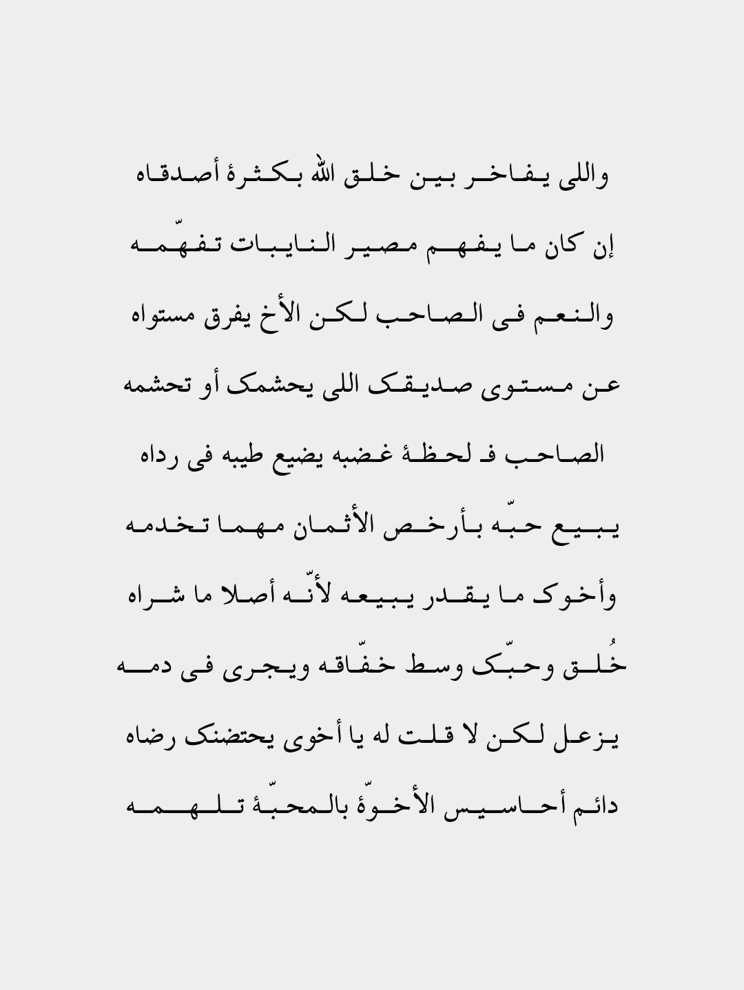 فزاع شعر فراق الاخ Words Quotes Quotes Arabic Quotes