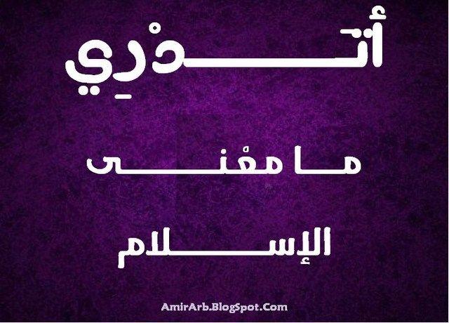 مدونة أمير العرب Blog Amir Arab أتدري ما معنى الإسلام What Is The Meaning Of Islam What Is Meant Meant To Be Islam