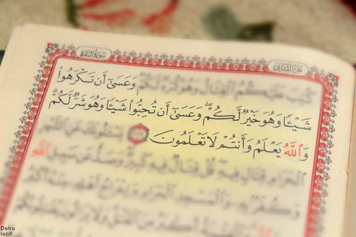 بسم الله الرحمن الرحيم و ع س ى أ ن ت ك ر ه وا ش ي ئ ا و ه و خ ي ر ل ك م و ع س ى أ ن ت ح ب وا ش ي ئ ا و ه و Islamic Quotes Quran Quran Book Learn Quran