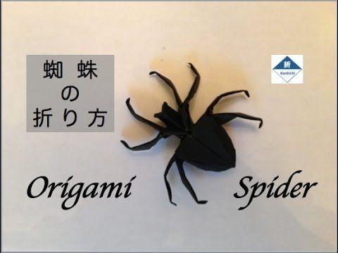 Origami Spider 蜘蛛の折り方 改訂版 Youtube ハロウィーン
