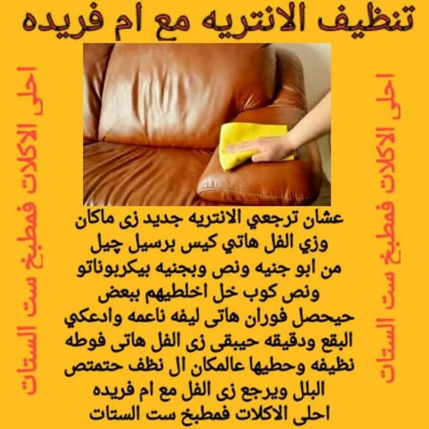 Pin By Carol Fawzy On Tips For House House Cleaning Checklist Cleaning Hacks Clean House