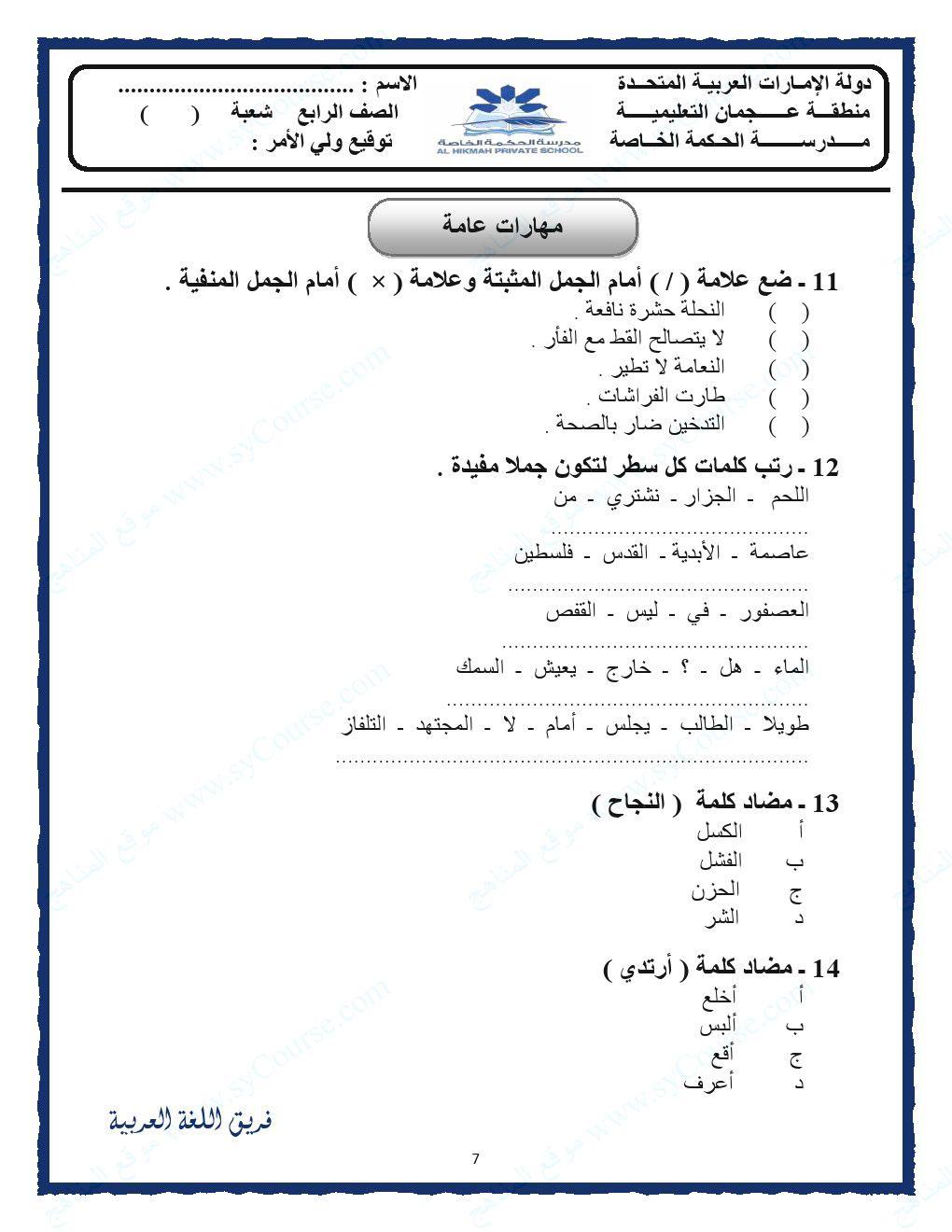 الصف الرابع الفصل الثالث لغة عربية أوراق عمل لجميع مهارات دروس اللغة العربية 2017 Learning Arabic Learn Arabic Language Arabic Lessons
