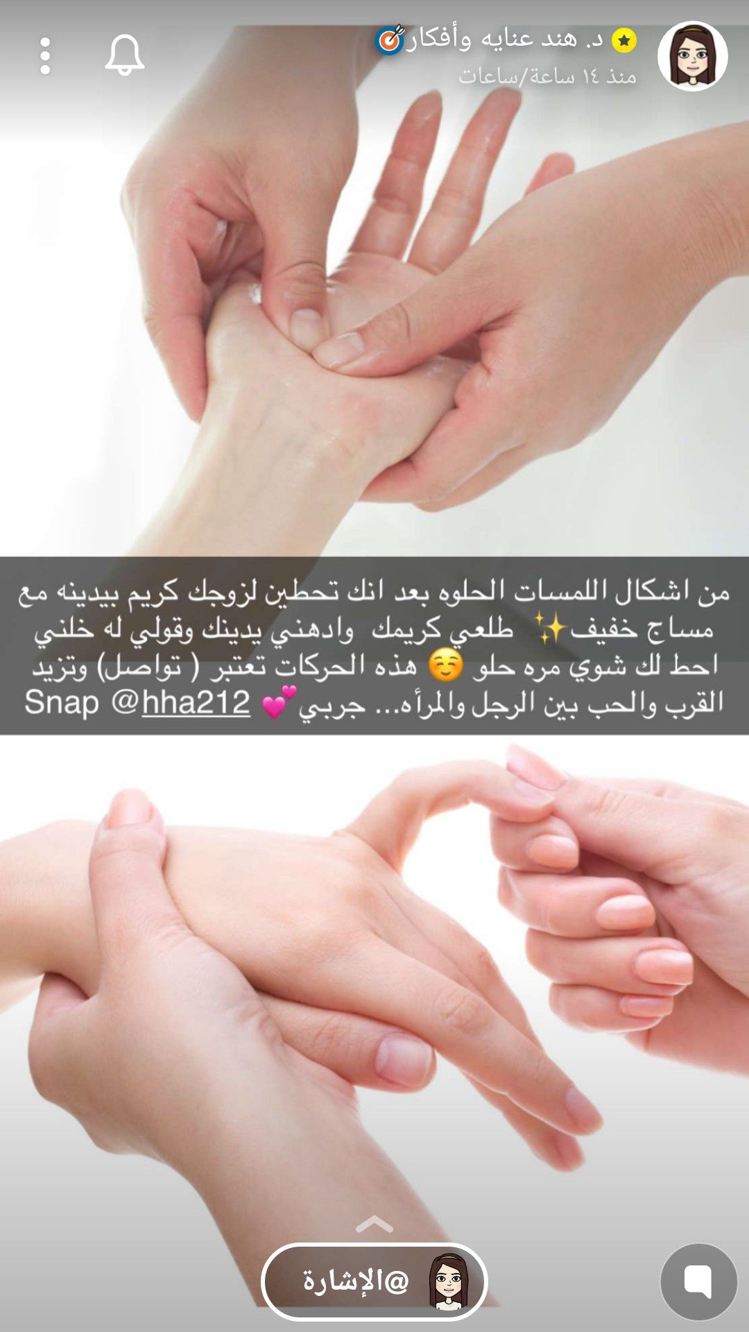 Pin By Raneem On د هند عنايه وافكار Beauty Care Routine Marriage Words Skin Care Women