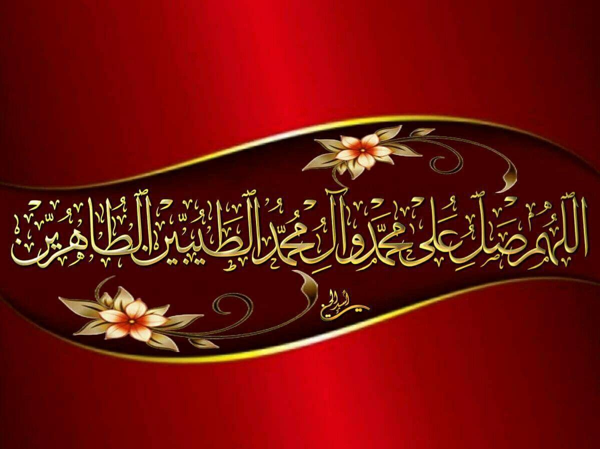 اللهم صل على محمد وال محمد الطيبين الطاهرين Islamic Calligraphy Beautiful Love Images Islamic Art