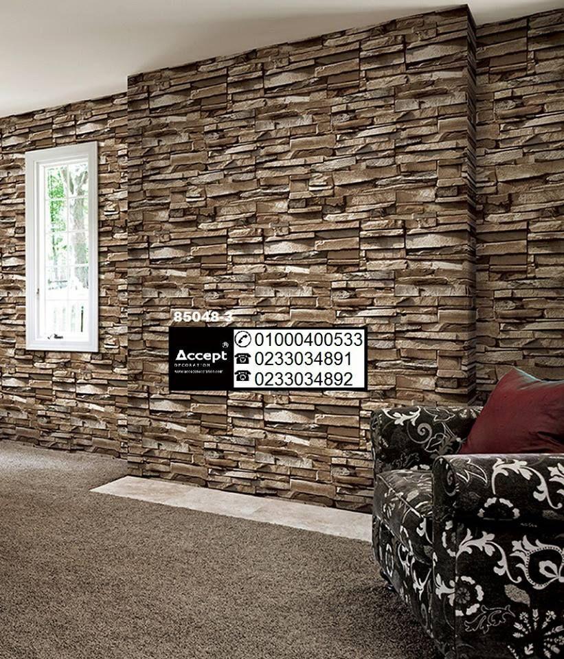 ورق حائط مودرن Salon Decor Korea Wallpaper Home Decor