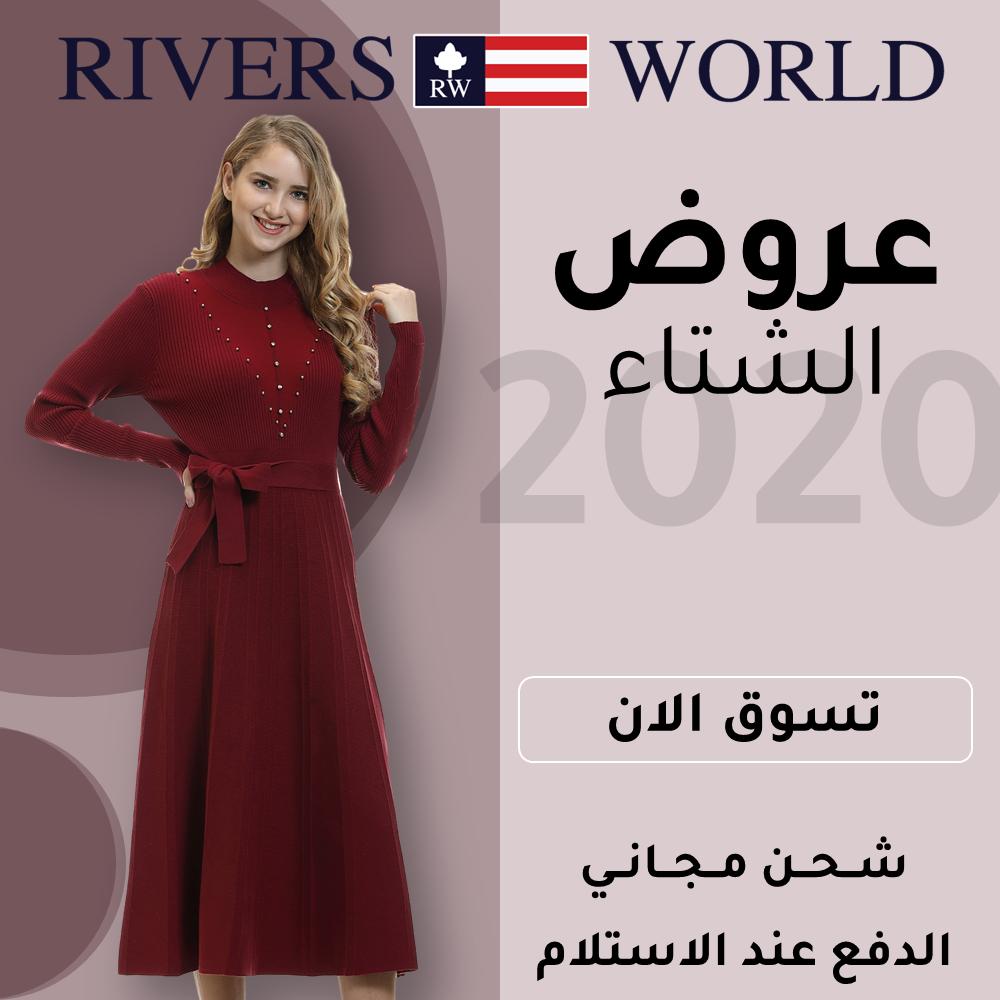 فستان نسائي متوسط الطول قطن خمري عروض شتاء 2020 من ريفرز وورلد متوفر في جميع فروعنا والمتجر الالكتروني تسوق الا Ankle Length Pants Formal Dresses Long Dresses