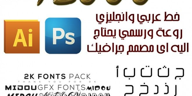 Download Arabic fonts for Photoshop English 12000 free