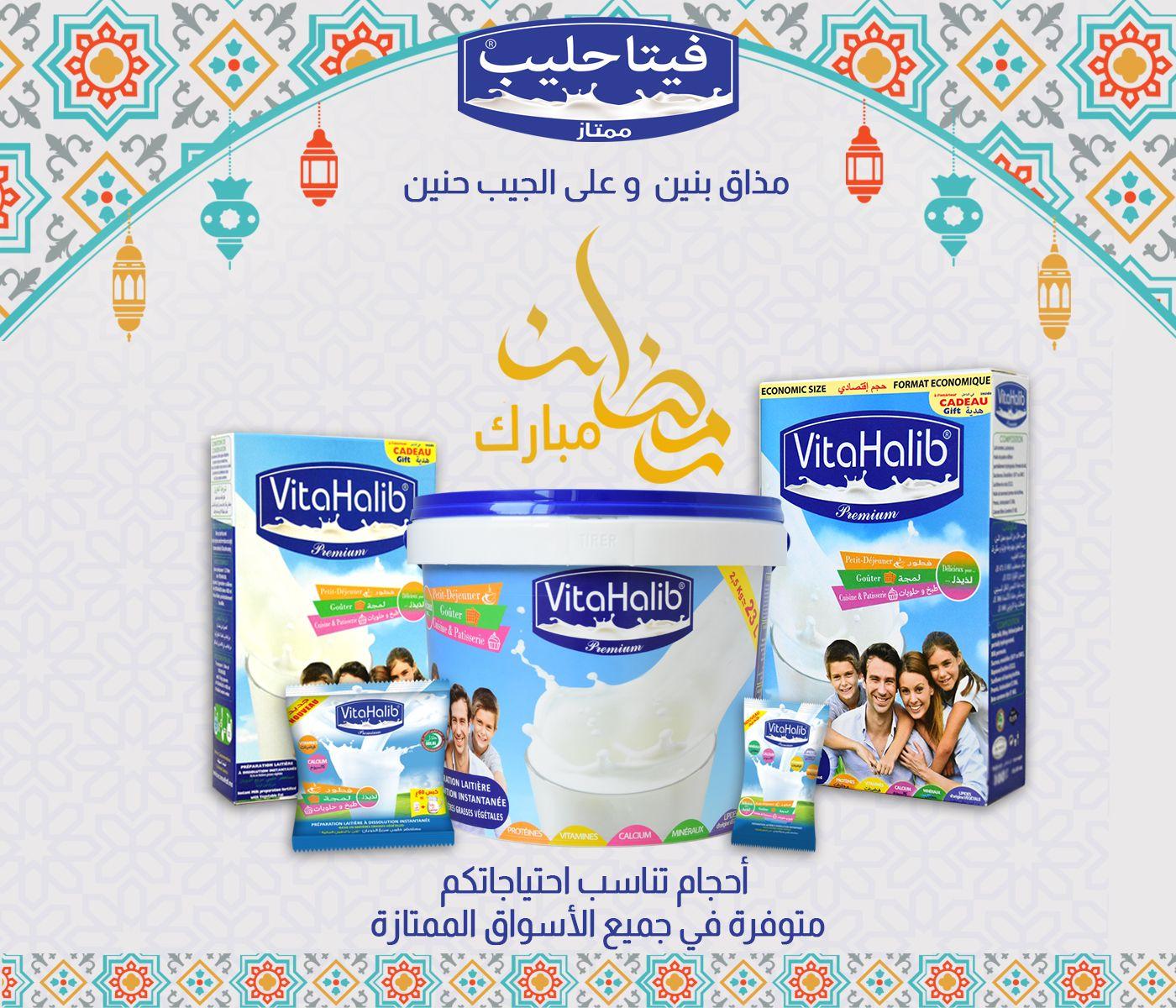 Vitahalib Ramadan 2019 Ramadan Personal Care Person