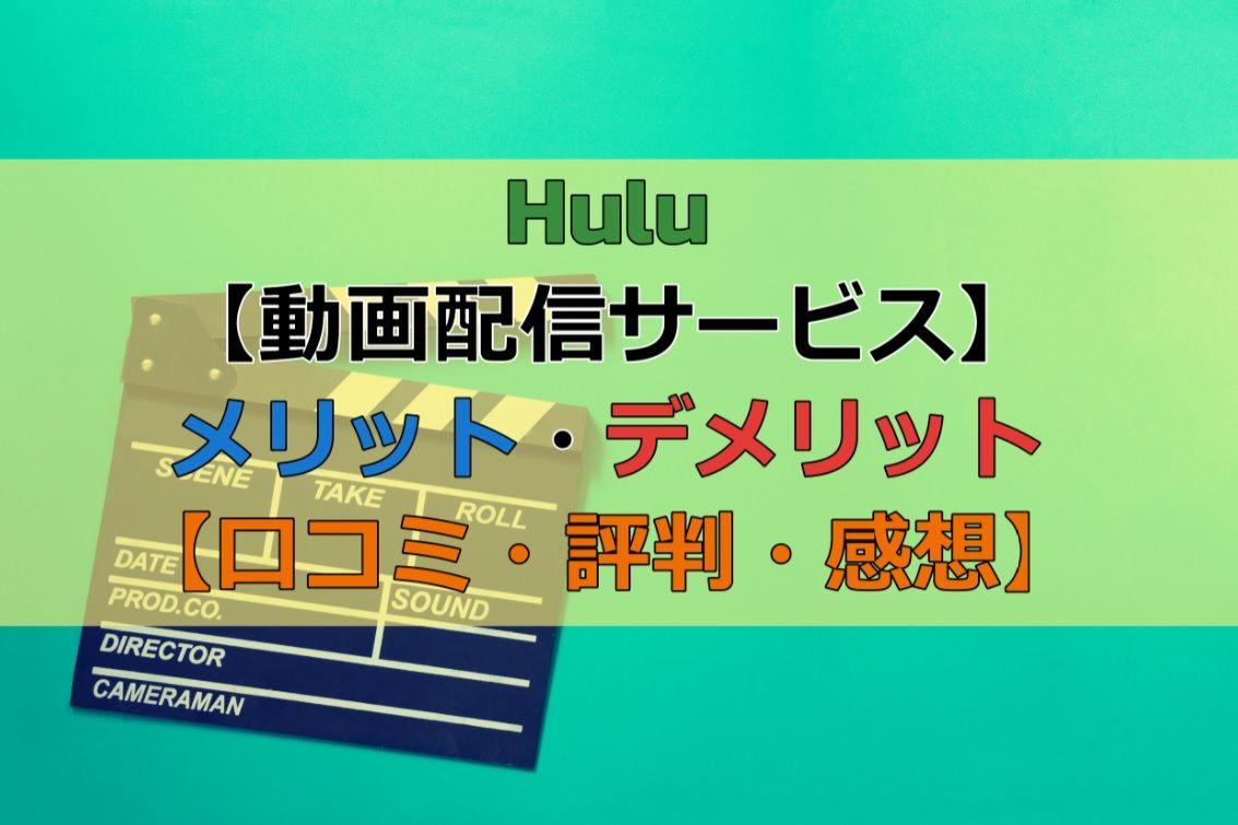 口コミ 評判 感想 hulu フールー 動画配信サービスのメリット デメリットを解説 サービスデザイン 感想 メリット デメリット