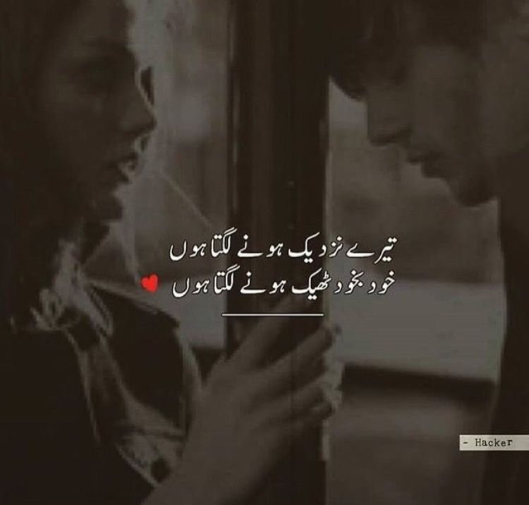Pin by Manahil Mirza on Muhabbat ️ | Love romantic poetry ...