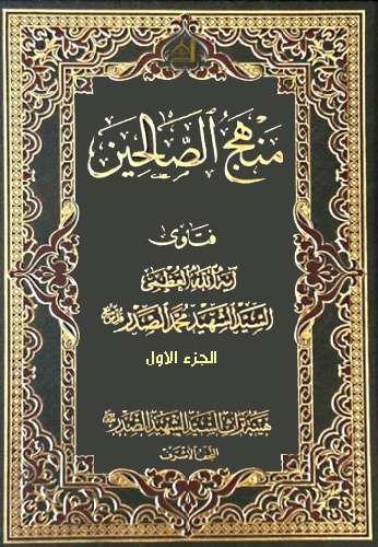 منهج الصالحين الجزء الاول Arabic Books Free Ebooks Download Books Free Books Download