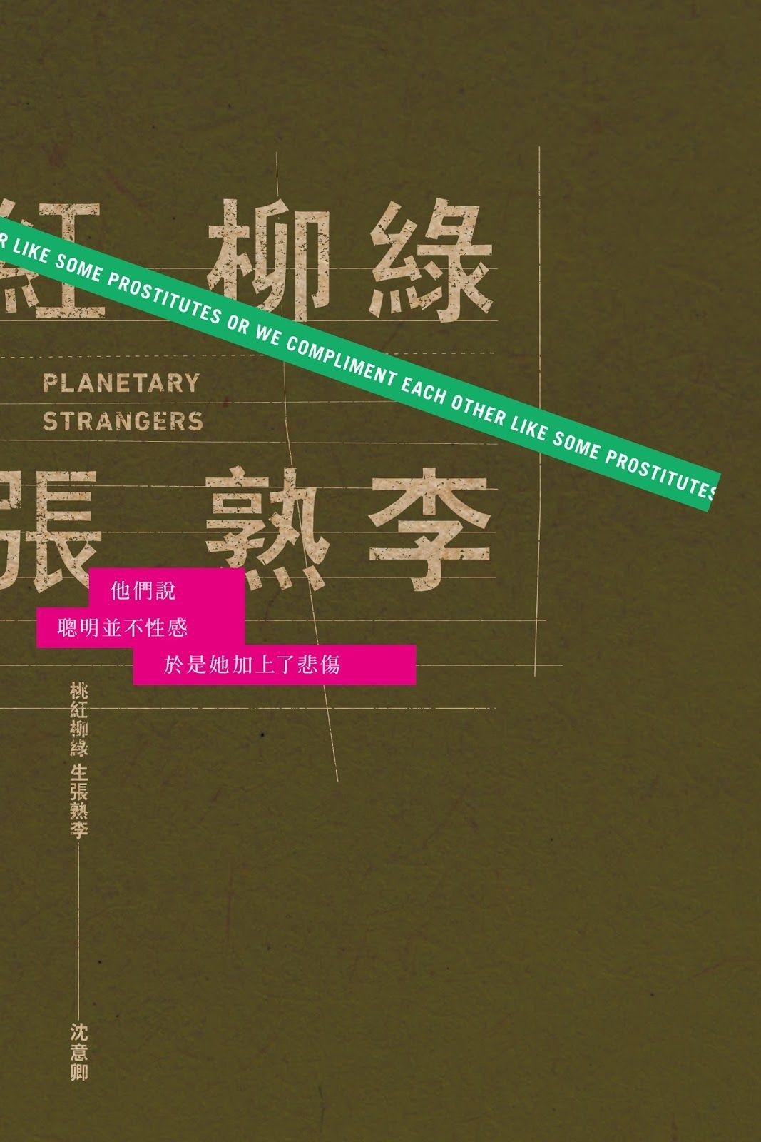 「桃紅柳綠生張熟李」的圖片搜尋結果