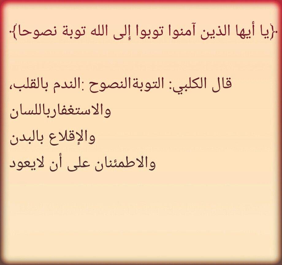 يا أيها الذين آمنوا توبوا إ لى الله توبة نصوحا Islamic Quotes Quran Quotes
