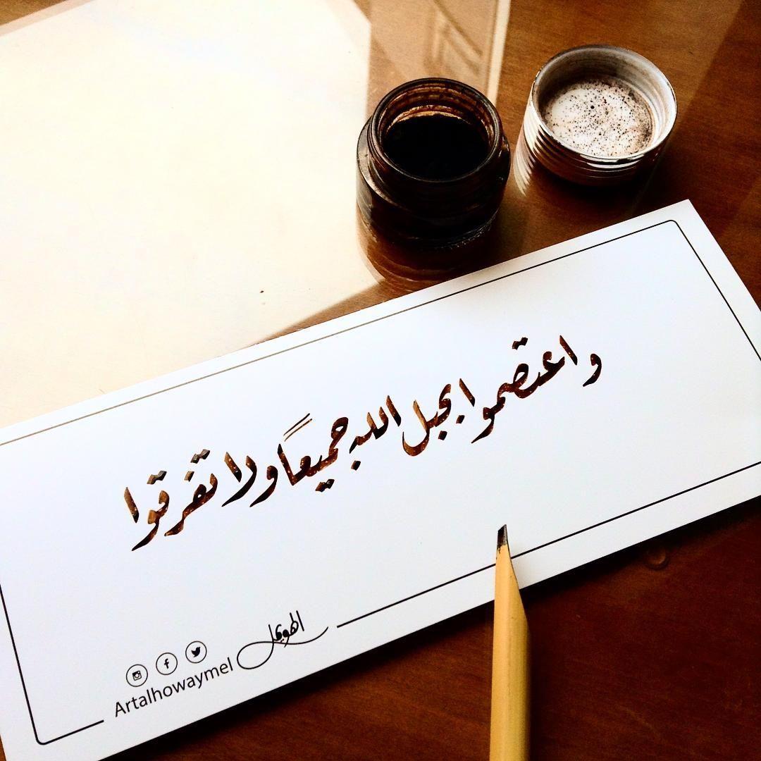 واعتصموا بحبل الله جميعا ولاتفرقوا رقعه خط عربي Paint Painting خطوط مشق مجسمات نحت تصميم Islam Quran Quran Verses Quran