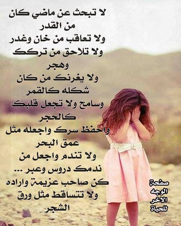 Pin By Aya On حكم في صور Words Word Search Puzzle Word Search