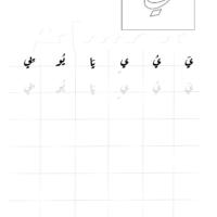 خط الرقعة ورقة عمل كتابة حركات مع المقطع الصوتي لحرف الياء Math Math Equations