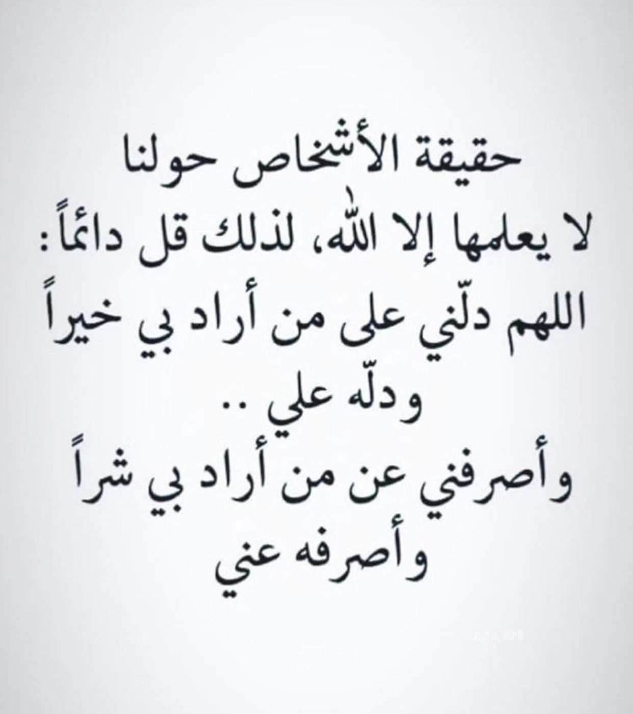 Pin By Sadeen On Quotes Islamic Phrases Islamic Quotes Words Quotes