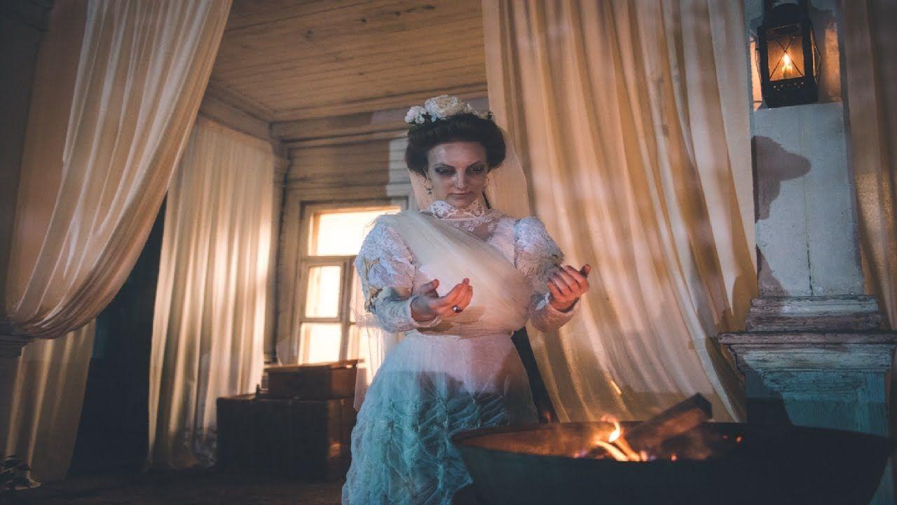 Ужас скачать невеста