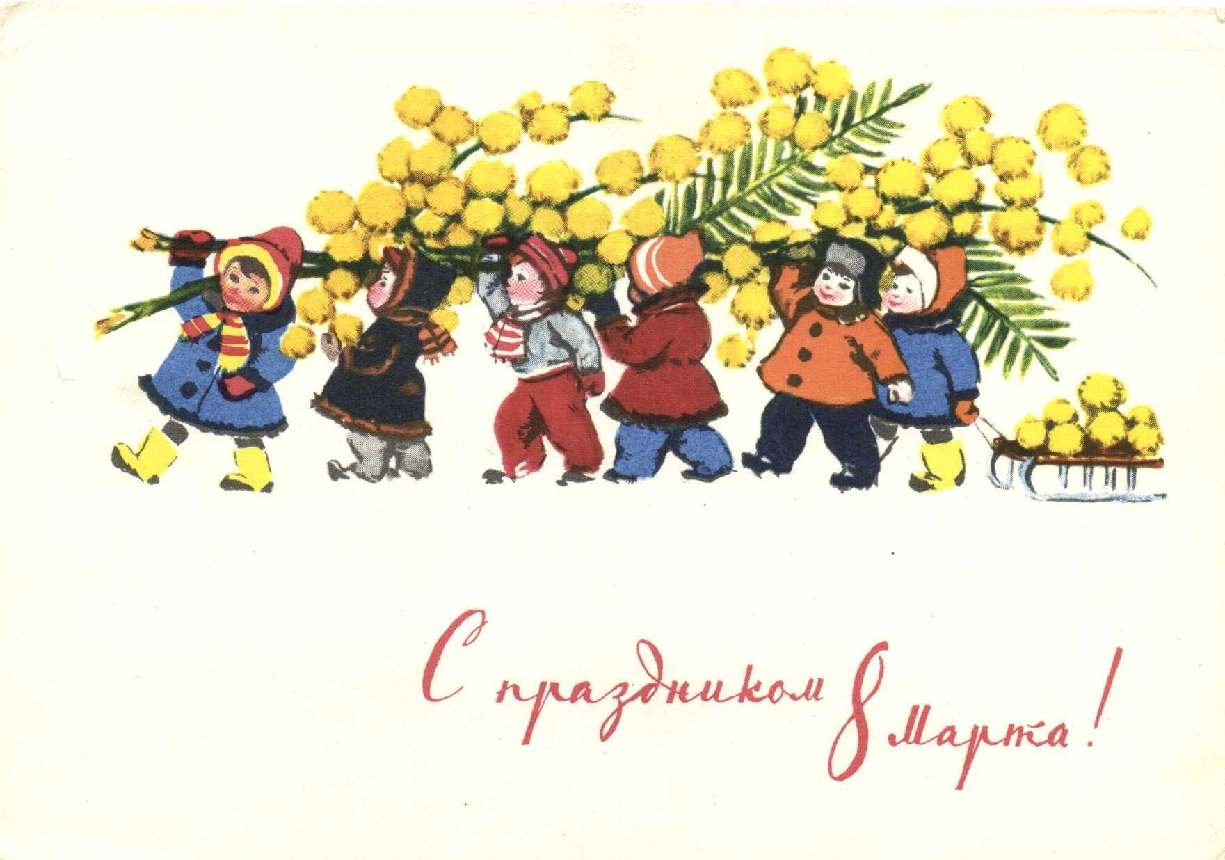 открытка старая на 8 марта большинства