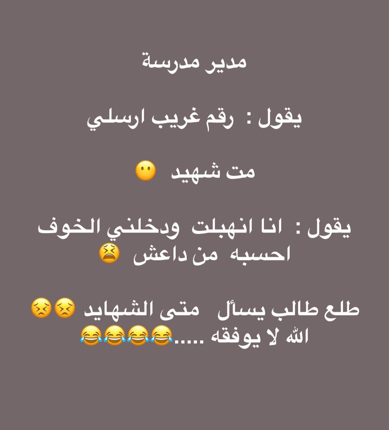 Pin By الفجر الجميل Iįoom141 On كل على همه سرى وزارة الضحك Jokes Quotes Funny Words Arabic Funny