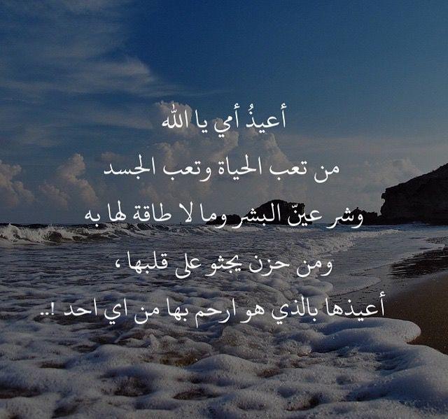 Pin By لا حول ولا قوة إلا بالله الله On ربي ارحمهما كما ربياني صغيرا Sayings No Worries Like