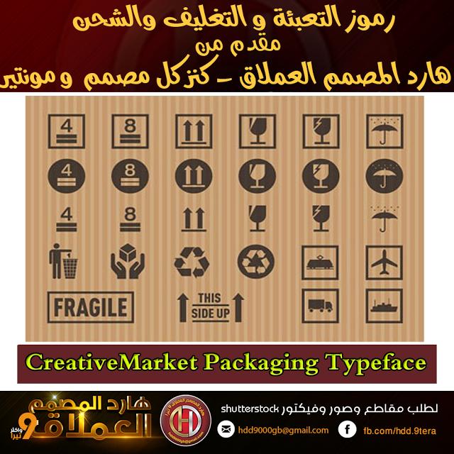رموز التعبئة والتغليف والشحن Creativemarket Packaging Typeface مجموعة أيقونات التغليف والتعبئة والشحن التي تتواجد على الطرود عند تعبئ Typeface Packaging Design