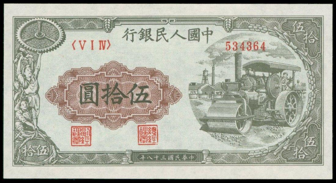 Minimum Gmbh china 1949 50 yuan uncirculated dealer schwanke gmbh auction