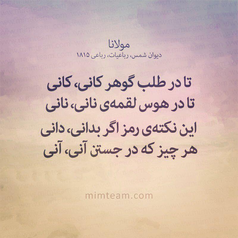 مولانا مولوی Hafez Quotes Persian Quotes Rumi Love Quotes