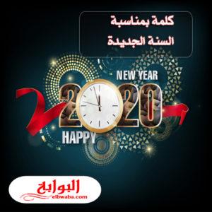 كلمة بمناسبة السنة الجديدة 2020 Digital Marketing Digital Marketing Solutions Digital