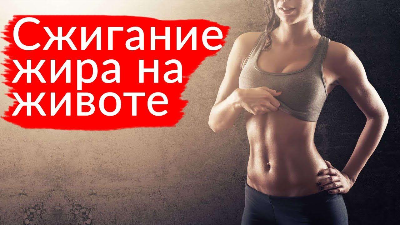 Как Сжечь Жир Упражнениями И Диетой. Как сжечь жир на животе в домашних условиях: способы эффективного похудения