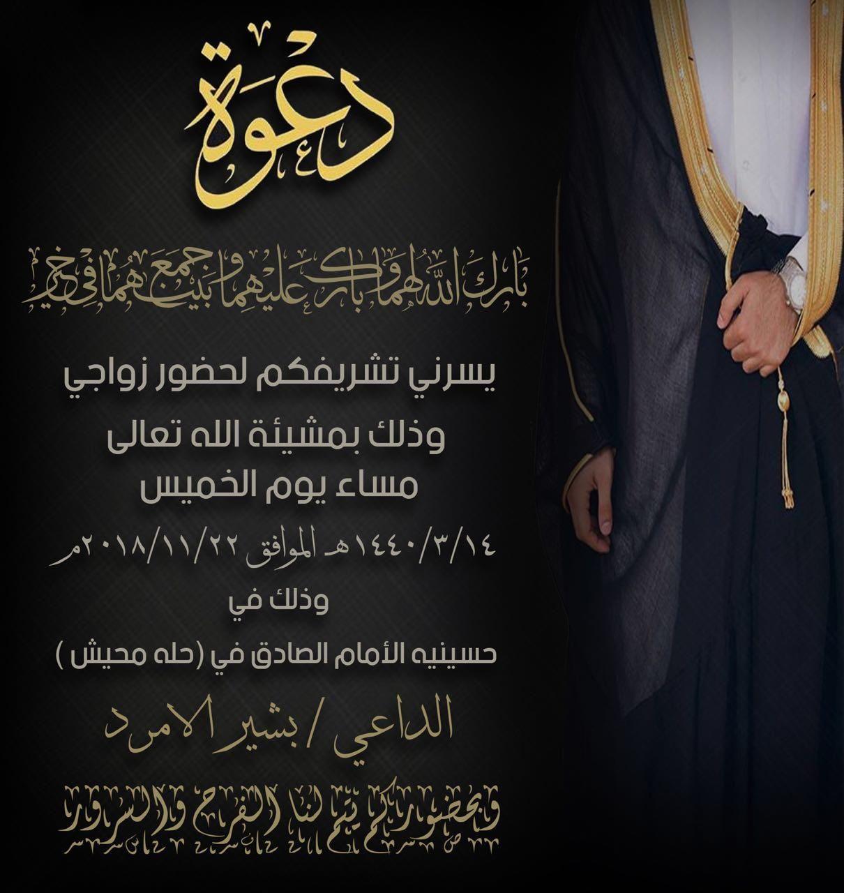 تتتتتتتتت Wedding Drawing Digital Wedding Invitations Arab Wedding