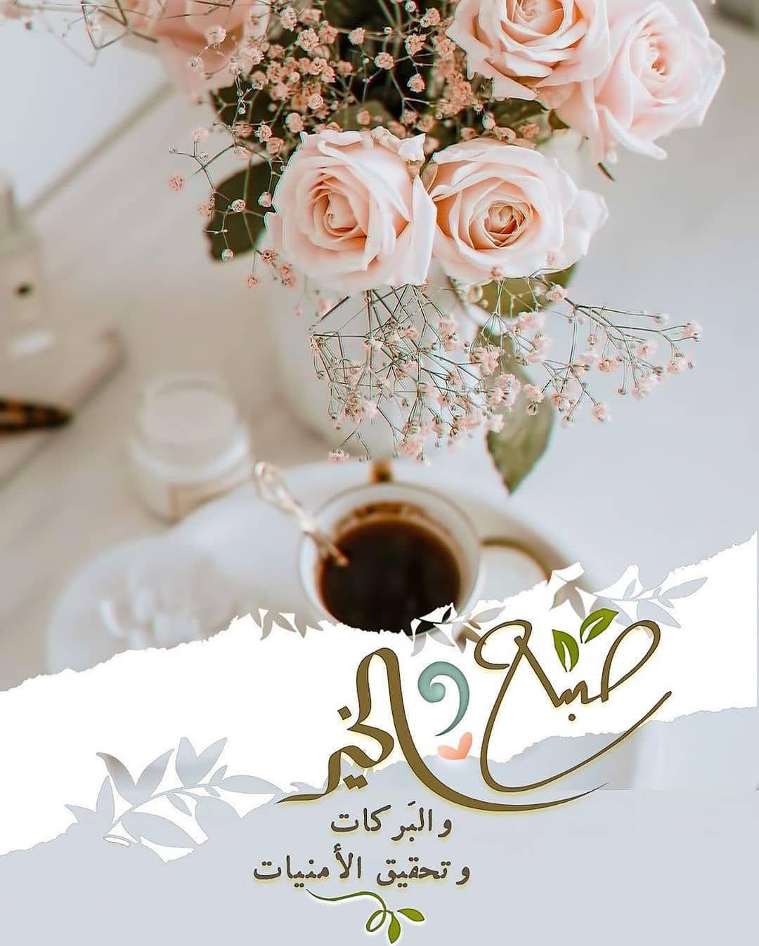 صبح و مساء On Instagram صباح الخيرات والمسرات صباح الورد Good Morning Greetings Good Morning Flowers Beautiful Morning Messages