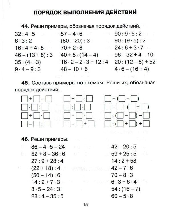 Спеши.ru за 7 класс