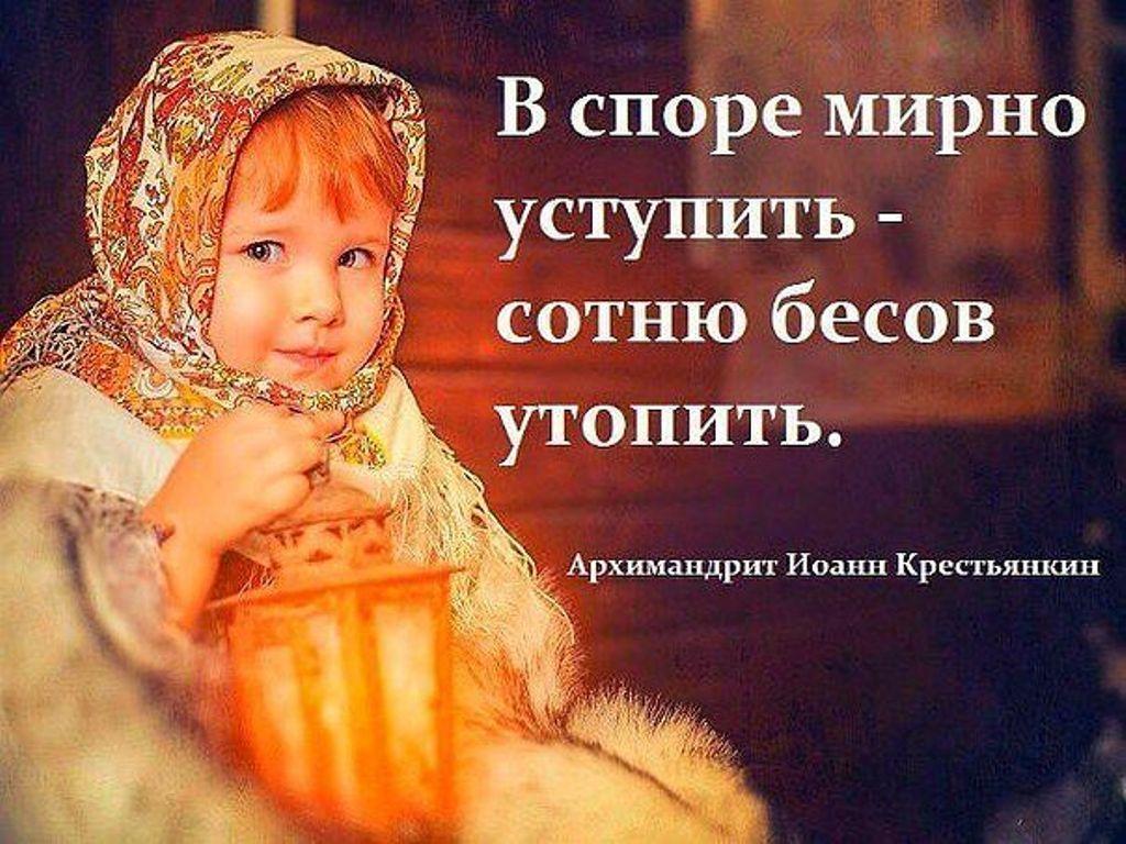 Написать адрес, православные высказывания в открытках