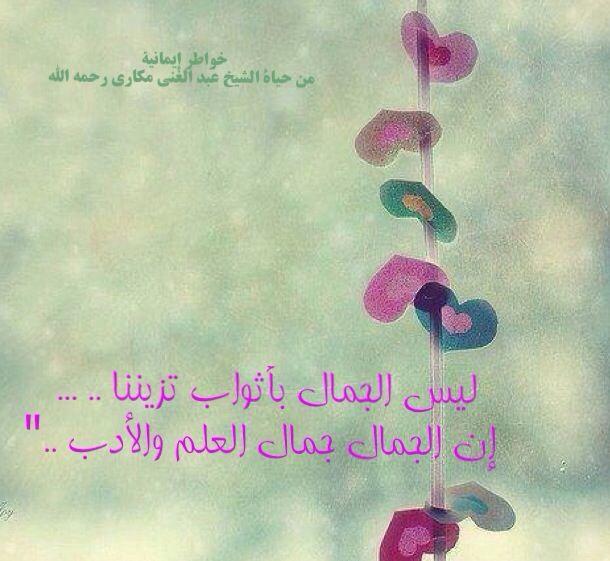 جمال الروح Me Quotes Quotes Sayings