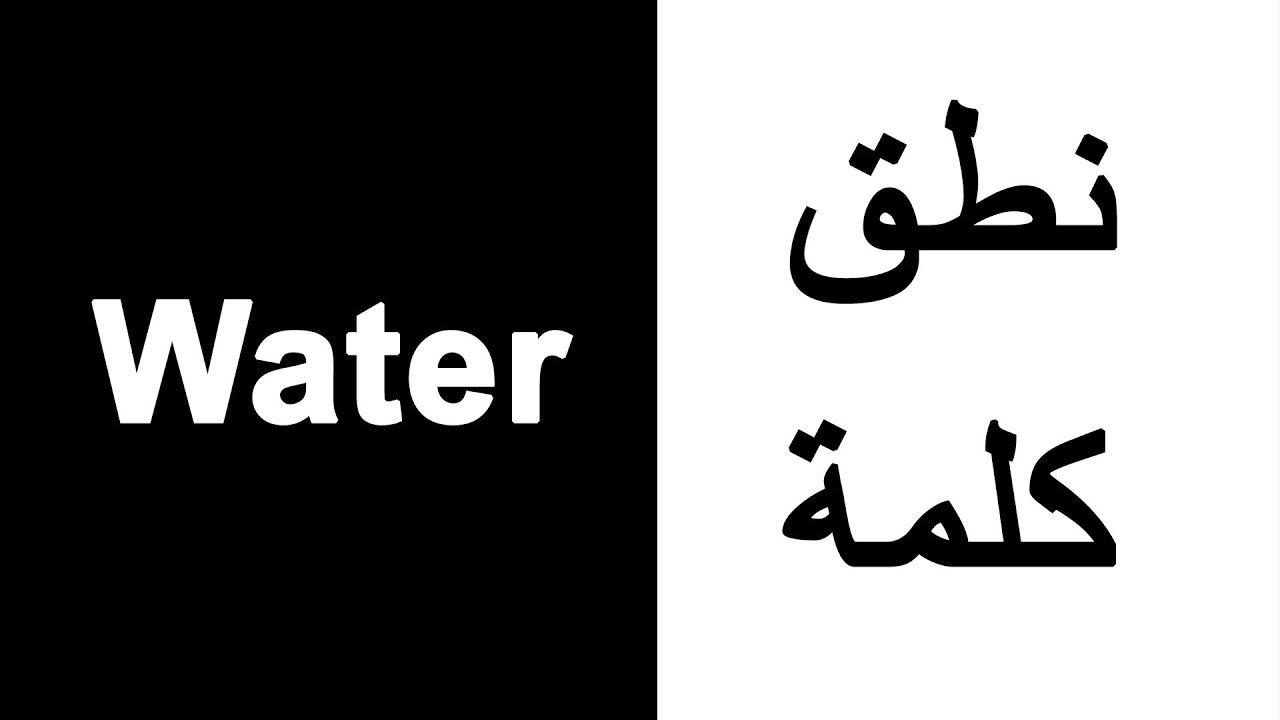 نطق كلمة Water بشكل صحيح How To Pronounce Water In English Learn English Learning English