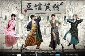醫館笑傳2 第19集 Yi Guan Xiao Zhuan 2 Ep 19 ENG SUB HD Video MAINLAND Drama