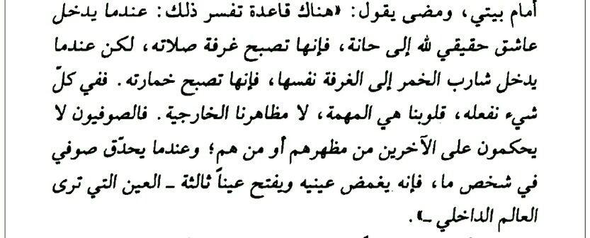 عندما يدخا عاشق حقيقى لله الى حانة تصبح غرفة صلاة Math Sufi Math Equations