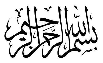 Bismillahi Rahmani Rahim En Arabe Arabic Ligature Bismillah Ar Rahman Ar Raheem U Fdfd Arabic Calligraphy Art Islamic Art Calligraphy Calligraphy Art