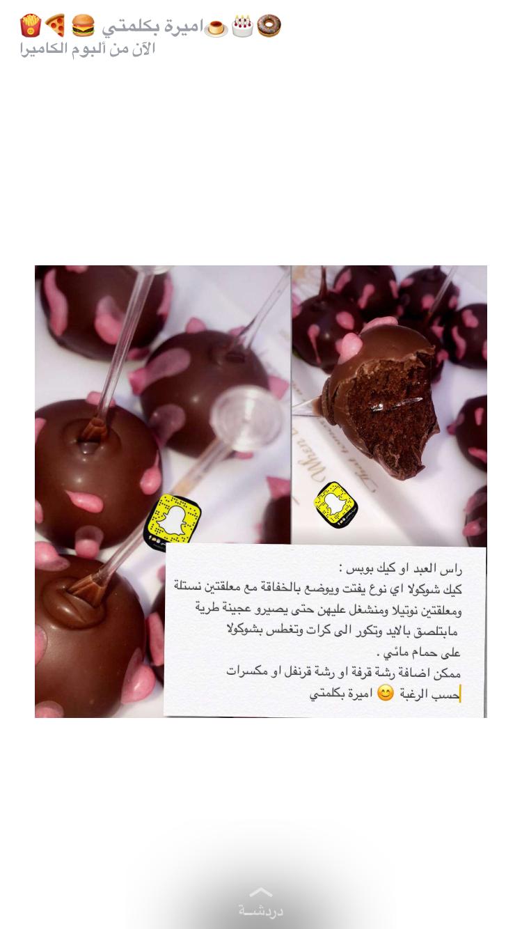 Pin By Njlaa On حلا Sweets Desserts Biscoff Recipes Arabic Food